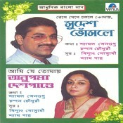 Aadhunik Bangla Gaan-Sudesh Bhosle & Anupama Deshpande Songs