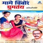 Mame Chimbor Ghumtay Songs