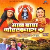 Maan Baba Gorakhanath Ka Songs