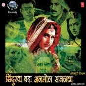 Sindurwa Bada Anmol Sajanwa Songs