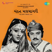 Chandan Malyagari Songs