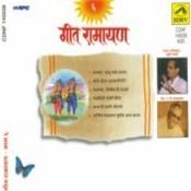 Geet Ramayan Volume 6 Marathi Songs