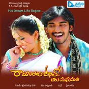 Ramalayam Veedilo Balu-Madhumathi Songs