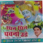 Dhin Dhin Pavno Ude  Songs