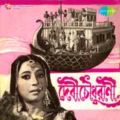Debi Choudhurani Songs