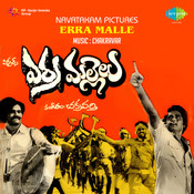 Erra Mallelu Songs