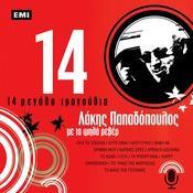 14 Megala Tragoudia - Lakis Papadopoulos (Me Ta Psila Rever) Songs