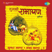 Sundar Kand Lyrics in Hindi, Tulsi Ramayan By Mukesh Vol 4