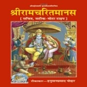 Tulsi Ramayan (shri Ramcharitmanas) Vol 8  Songs
