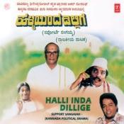 Halli Inda Dillige Songs