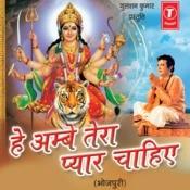 Hey Ambey Tera Pyar Chahiye Songs