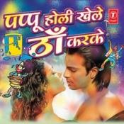 Pappu Khele Holi Thaan Karke Songs