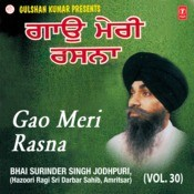 Gao Meri Rasna Songs