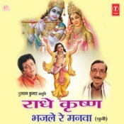 Radhe Krishna Bhajle Re Manwa (Dhuni) Songs