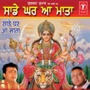 Saade Ghar Aa Mata Songs
