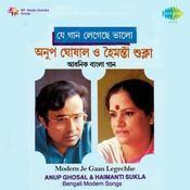 Je Gaan Legecha Bhalo - Anup Ghosal And Haimanti Shkula Songs
