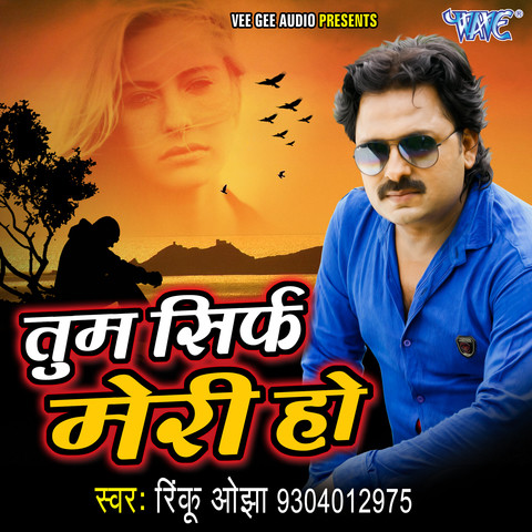 Tum Mere Ho Movie All Mp3 Song 22