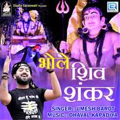 Bhole Shiv Shankar Song