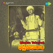 Bhaktha Tukaram Songs