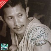 Roy Kam Ron (Remastered Version) Songs