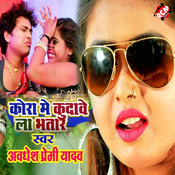 Kora Me Kudawe La Bhatar Rakesh Kumar Full Mp3 Song