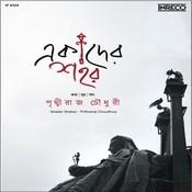 Ekader Shahor Songs