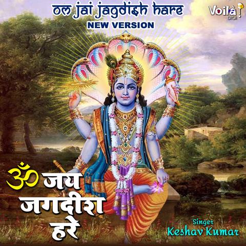 Om Jai Jagdish Hare - New Version