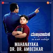 Mahanayaka Jai Bheem Song