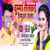 Chhuma Lelkayi Tempuya Vala Song