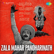 Jhala Mahar Pandrinath Songs