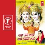 Chahe Ram Kaho Chahe Shyam Kaho Songs