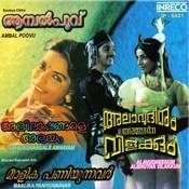 Alavudheenum Albhutha Vilakkum-Abhilashangale Abhayam-Ambal Poovu-Maalika Paniyunnavar Songs
