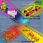 Sister - Parabesh - Pankhiraj -mouchor Songs