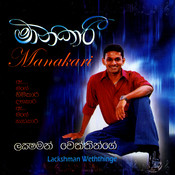 Manakari Songs