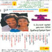 Chinnanchiru Poove from Aatha Un Kovilile - Tamil Songs