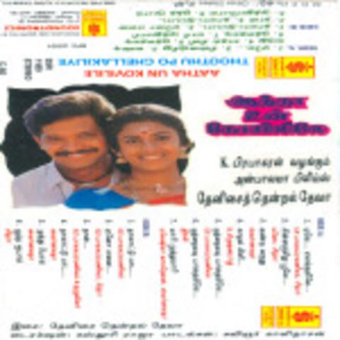 Aatha Un Kovilile Songs Download Aatha Un Kovilile Mp3 Tamil Songs Online Free On Gaana Com