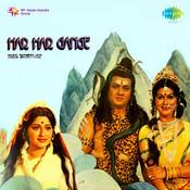 Har Har Gange Songs