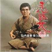 Kujibana Yamauchi Masaharu Nasake Uta No Sekai Songs