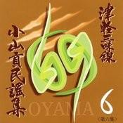 Tsugaru Jyamisen: Mitsugu Oyama Minyo Collection, Vol. 6 Songs