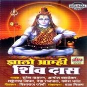 Zhalo Zhalo Amhi Shiv Das Song