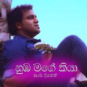 Numba Mage Kiya - Single Songs