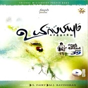 Uyirpiyum Songs