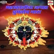 Mahakalicha Jagat Ghumtoy Nara Songs