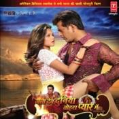 Jala Deb Duniya Tohar Pyar Mein Songs