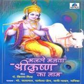 Shrikrishna Govind Hare Song