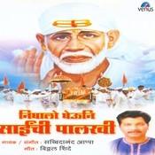 Nighalo Gheuni Sainchi Palkhi Songs