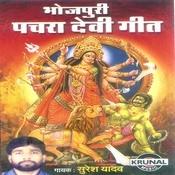 Bhojpuri Pachra Devi Geet Songs