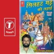Silhat Gad Ki Ladayi Vol.2 Songs