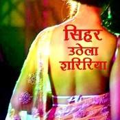 Sihar Uthela Shririya Songs