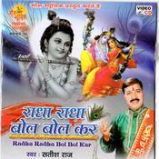 Radha Radha Bol Bol Kar Songs
